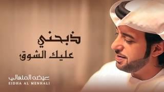 getlinkyoutube.com-عيضه المنهالي - ذبحني عليك الشوق (حصرياً) | 2016