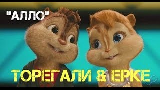 Алло - Пародия Торегали Торали & Ерке Есмахан (Элвин и Бурундуки)