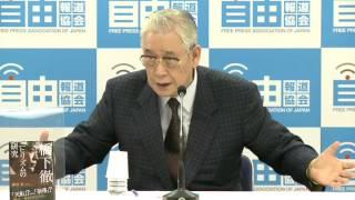 getlinkyoutube.com-7.23政治評論家・森田実氏記者会見「記者クラブ問題とメディアの在り方」