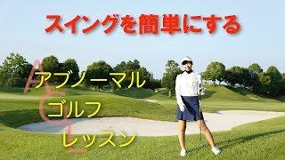 ゴルフレッスン アブノーマル(スイングを簡単に)