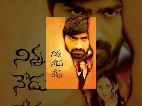 Ninna Nedu Repu Full Length Telugu Movie || Ravi Krishna Rekha, Vedavyas