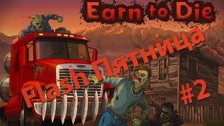 getlinkyoutube.com-[Flash Пятница] Earn to Die - КОРОБКОПОКАЛИПСИС