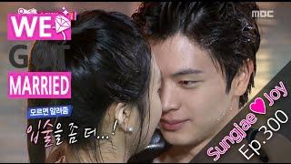 getlinkyoutube.com-[We got Married4] 우리 결혼했어요 - Almost touching lips~ Sung Jae♥Joy very close skinship! 20151219