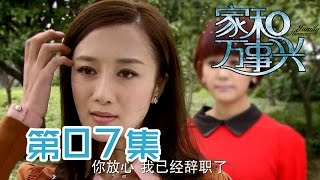 getlinkyoutube.com-【家和万事兴】Nursing Our Love 第7集 袭击嘉诚幕后主使曝光 Who is behind Jiacheng's attack? 1080P