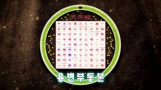 getlinkyoutube.com-천부경 노래 3시간