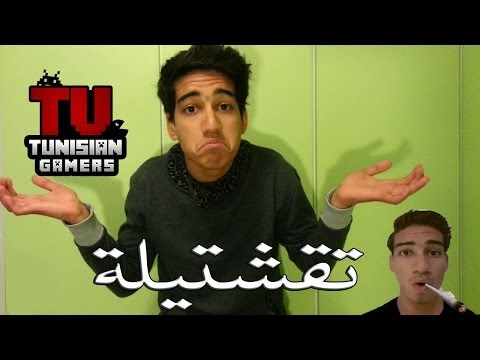 تقشتيلة على Tunisian Gamers TV
