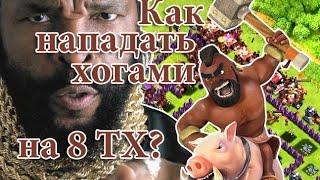 getlinkyoutube.com-Как нападать всадниками на кабанах на 8 ТХ в Clash of Clans?