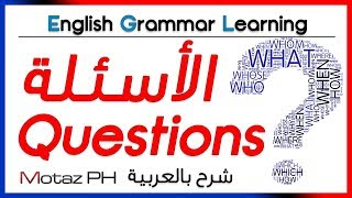 getlinkyoutube.com-✔✔ Questions - تعلم اللغة الانجليزية - الأسئلة وصياغتها