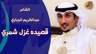 getlinkyoutube.com-الشاعر عبدالكريم الجباري وقصيده غزل شمري هلا فبراير 7-2-2016