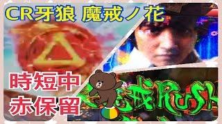 getlinkyoutube.com-【CR牙狼 魔戒ノ花】時短中赤保留  普通の時短100#71