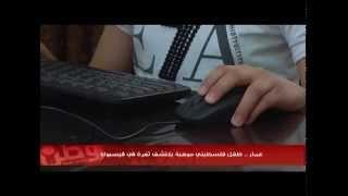 """getlinkyoutube.com-هكر """"سفاح فلسطين"""" طفل يكتشف ثغرة أمنية في الفيسبوك"""