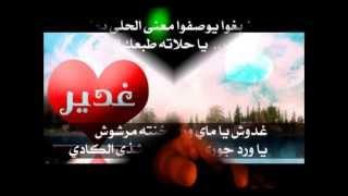 getlinkyoutube.com-الشاعر عشّاق قصيدة غدير (غدوش )