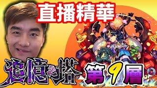 getlinkyoutube.com-【怪物彈珠Monster strike】追憶之塔|第九層直播精華~~