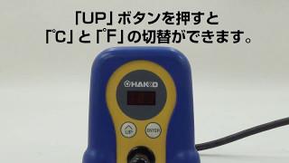 【HAKKO FX-888D】℃とFの切替