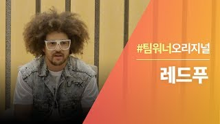 getlinkyoutube.com-Team워너 Original : 레드푸 (Redfoo) 인터뷰 with DJ Soda