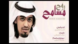 getlinkyoutube.com-روّح مسامح - مؤثرات - أحمد الكثيري