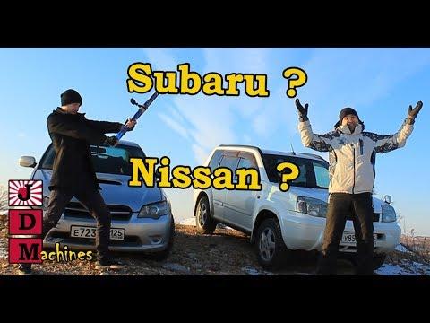 Subaru не Жып, а Nissan не гнилой?
