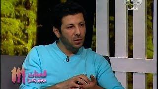 getlinkyoutube.com-#الستات_مايعرفوش_يكدبوا | لقاء خاص مع الفنان إياد نصار
