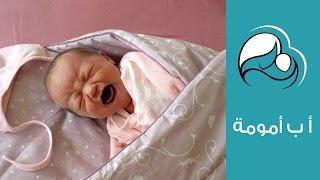 getlinkyoutube.com-اعرفي سبب بكاء طفلك من صوته | دليللك لترجمة بكاء الطفل حديث الولادة | أسباب عياط البيبي  | أب أمومة
