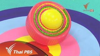 getlinkyoutube.com-สอนศิลป์ : เกมลูกข่างกลางเป้า (10 พ.ย.57) [HD]