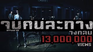 getlinkyoutube.com-จบคนละทาง วงกลม Official MV