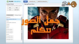 getlinkyoutube.com-شرح طريقة جعل اي صورة تتكلم بدون برنامج