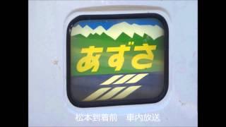 getlinkyoutube.com-臨時特急「あずさ81号」 松本行 車内放送 ※音量注意