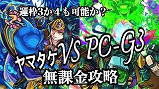 getlinkyoutube.com-【モンスト】ヤマタケ運極作成にオススメ!PC-G3パーティーでヤマトタケル【超絶】無課金攻略!