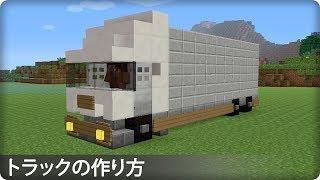 getlinkyoutube.com-【マインクラフト】トラックの簡単な作り方
