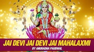 Jai Devi Jai Devi Jai Mahalaxmi by Anuradha Paudwal | Mahalakshmi Maa Aarti (Marathi)