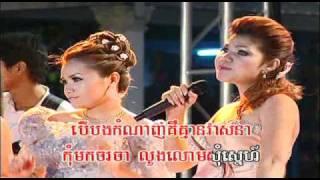 getlinkyoutube.com-BoPha Vol 101-8 Smarn Khos Heuy Bong-Meas Sok SoPhea.mp4