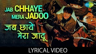 Jab Chhaye Mera Jadoo with lyrics | जब छाये मेरा जादू गाने के बोल | Lootmaar | Dev Anand, Tina Munim