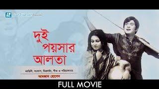 Dui Poishar Alta   Bangla Movie   Razzak, Shabana   Amjad Hossain