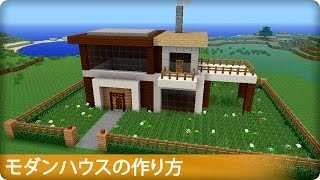 getlinkyoutube.com-【マインクラフト】モダンな家の簡単な作り方