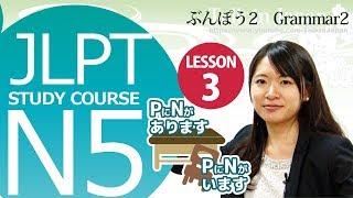 getlinkyoutube.com-JLPT N5 Lesson 3-3 Grammar 「5.PにNがあります/います」,「6.NはPに あります/います」【日本語能力試験】