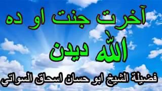 Sheikh abu hassan swati pashto bayan da allah dedanشیخ ابو حسان اسحاق سواتی بیان
