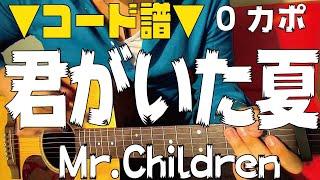 ■コード譜■ 君がいた夏 / Mr.Children ギターコード