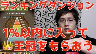 getlinkyoutube.com-実況【パズドラ】ランキングダンジョンの話【サタンのやつ】