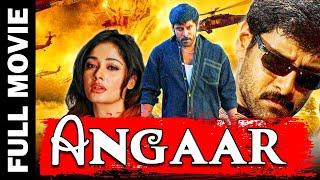 Angaar(2002) अंगार  │Full Movie│Vikram, Kiran Rathod, Kalabhavan Mani