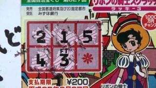 getlinkyoutube.com-スクラッチけずるよ!【宝くじ】それゆけ高額当選!第4日
