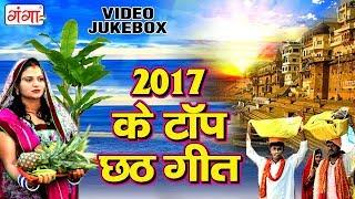 2017 के TOP छठ पूजा गीत - Video Jukebox - Bhojpuri Chhath Geet 2017