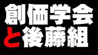 getlinkyoutube.com-創価学会と後藤組について。- 2010.05.22