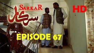 Sarkar EP 67   Sindh TV Soap Serial   9 7 2018   HD1080p   SindhTVHD Drama
