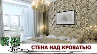 getlinkyoutube.com-Как  оформить стену над кроватью. Обзор вариантов