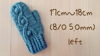 getlinkyoutube.com-ミトン大人17~18cm左手の編み方