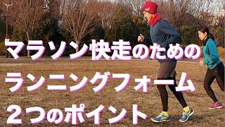 getlinkyoutube.com-マラソン快走のためのランニングフォームのポイント【完走を目指す初心者ランナー&自己ベストを目指す中級者ランナーへ】
