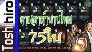 getlinkyoutube.com-ตามล่าตำนานไทย กว่า75 ใบ (ออร่าประกายแสง) - Fifa Online3 by Toshihiro