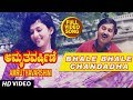 Bhale Bhale Song | Amrutha Varshini Kannada Movie Songs | Ramesh Aravind, Suhasini