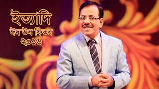 Ityadi - ইত্যাদি | Hanif Sanket | Eid-ul-fitr episode 2016