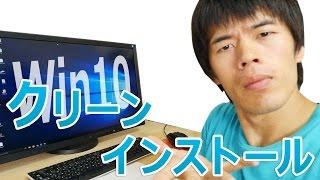 getlinkyoutube.com-Windows10のクリーンインストールしてみた!USB版